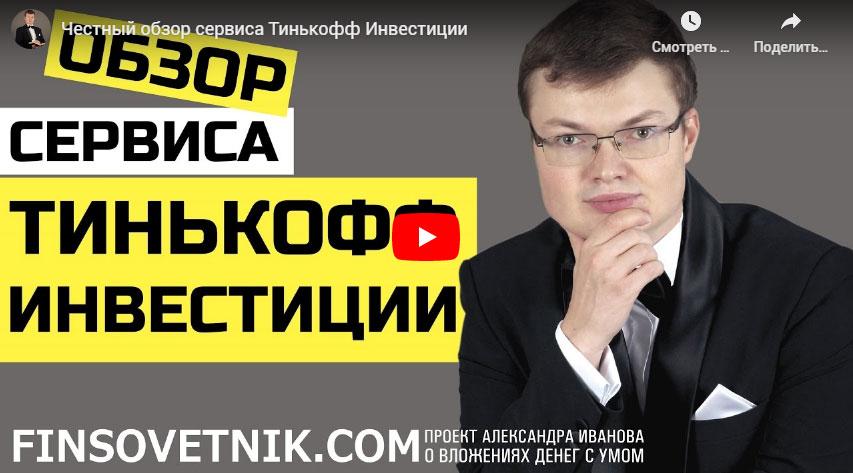 Видео-обзор брокера Тинькофф