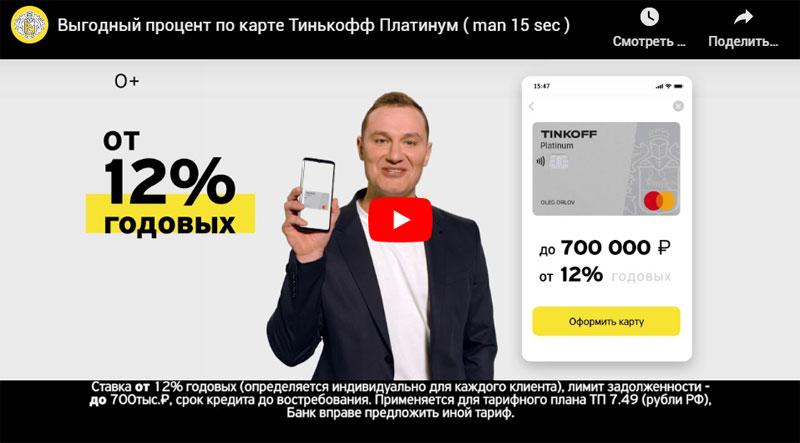 Кто снимается в рекламе Тинькофф Платинум