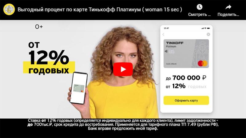 Реклама Тинькофф Платинум